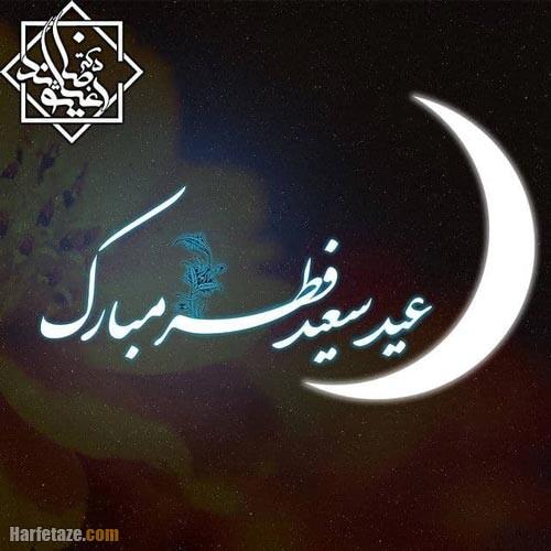 عکس نوشته تبریک عید فطر به دایی 1400