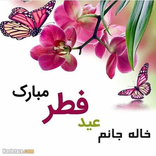عکس نوشته تبریک عید فطر به خاله 1400