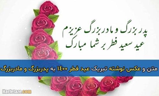 پیام و متن تبریک عید فطر 1400 به پدربزرگ و مادربزرگ + عکس نوشته و عکس پروفایل