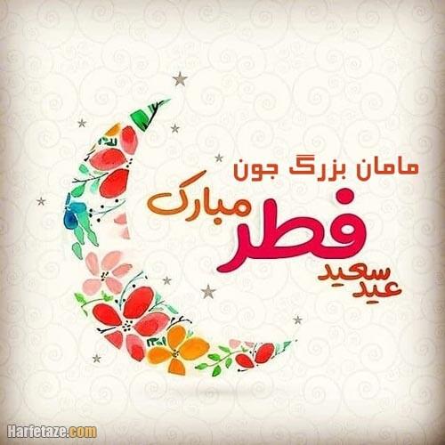 عکس نوشته تبریک عید فطر به مادربزرگ 1400