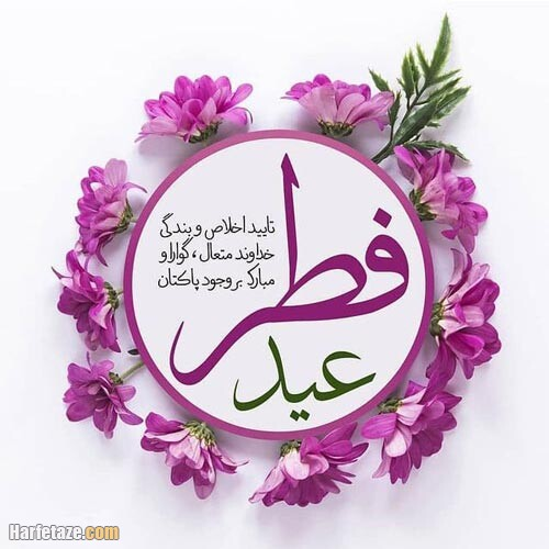 عکس نوشته تبریک عید فطر به پدربزرگ و مادربزرگ 1400
