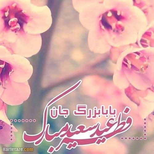 عکس نوشته تبریک عید فطر به بابابزرگ 1400