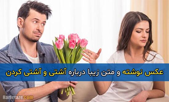متن درباره آشتی کردن + مجموعه عکس نوشته ها با موضوع آشتی و آشتی کردن