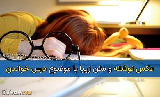 متن انگیزشی درباره درس خواندن + مجموعه عکس نوشته ها با موضوع موفقیت در درس خواندن