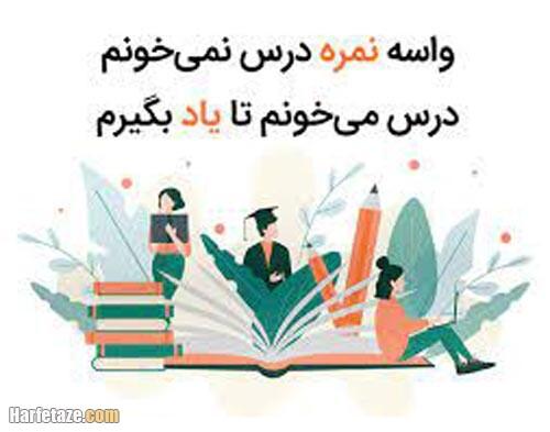 عکس نوشته موفقیت در درس خواندن