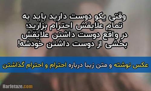 متن درباره احترام گذاشتن + عکس پروفایل و عکس نوشته ها با موضوع ادب و احترام