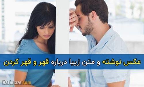 متن درباره قهر کردن + مجموعه عکس نوشته ها با موضوع قهر و قهر کردن
