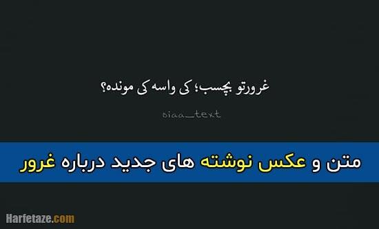 متن درباره غرور + عکس پروفایل و عکس نوشته ها با موضوع غرور