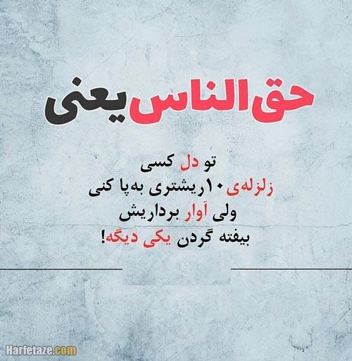 عکس نوشته درباره حق الناس
