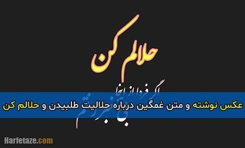 متن غمگین حلالم کن + مجموعه عکس نوشته های حلالیت طلبیدن
