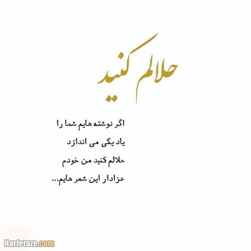 عکس نوشته حلالم کنید 1400