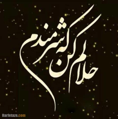 عکس پروفایل حلالم کنید 1400