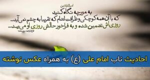 جملات ناب امام علی (ع) + عکس پروفایل و عکس نوشته احادیث حضرت علی علیه السلام
