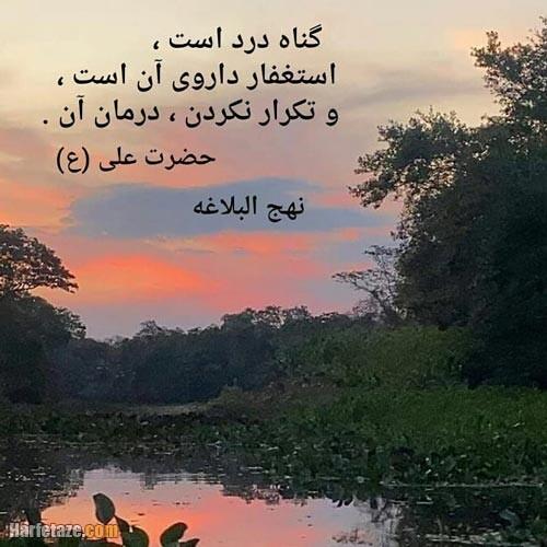 عکس نوشته جملات حضرت علی