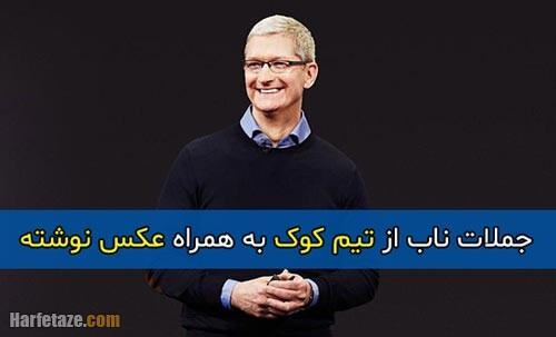 جملات ناب تیم کوک + مجموعه عکس نوشته های جملات تیم کوک