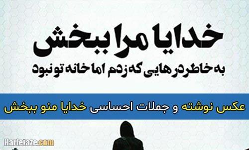 متن احساسی خدایا منو ببخش + مجموعه عکس پروفایل و عکس نوشته خدایا ببخش