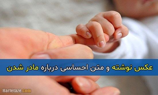 متن احساسی درباره مادر شدن + عکس پروفایل و عکس نوشته ها با موضوع مادر شدن