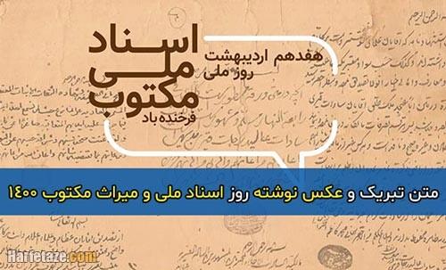 متن تبریک روز اسناد ملی و میراث مکتوب + عکس پروفایل و عکس نوشته روز اسناد ملی 1400