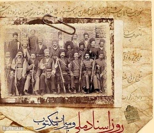 عکس نوشته روز اسناد ملی 1400