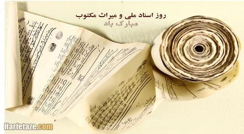 عکس نوشته روز اسناد ملی و میراث مکتوب1400