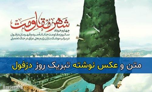 متن تبریک روز دزفول + مجموعه عکس نوشته های روز مقاومت و پایداری 1400
