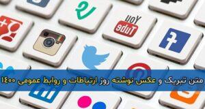 پیامک و متن ادبی تبریک روز ارتباطات و روابط عمومی ۱۴۰۰ + عکس نوشته