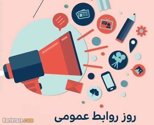 عکس نوشته روز ارتباطات و روابط عمومی 1400