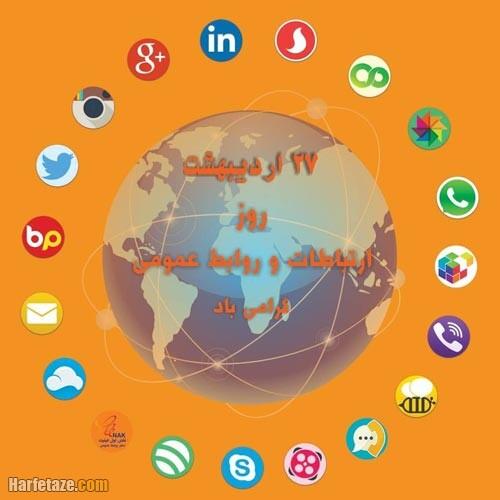 عکس پروفایل روز ارتباطات و روابط عمومی 1400