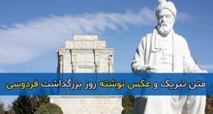 متن تبریک روز فردوسی + عکس پروفایل و عکس نوشته روز فردوسی ۱۴۰۰