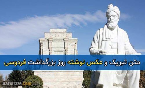 متن تبریک روز فردوسی + عکس پروفایل و عکس نوشته روز فردوسی 1400