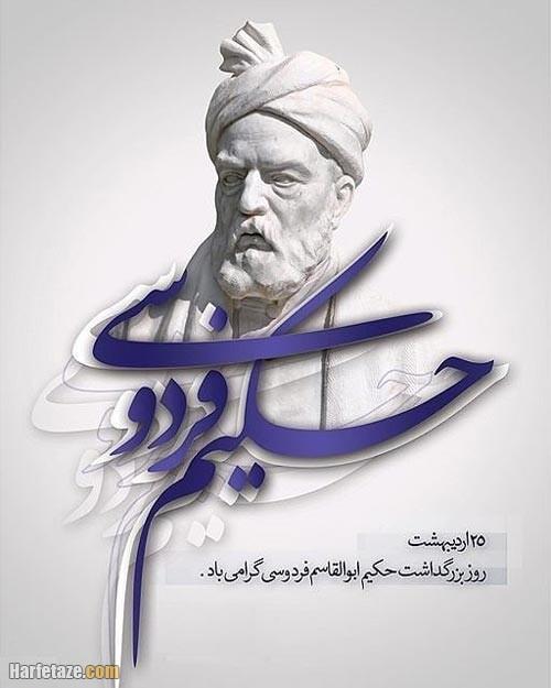 عکس پروفایل روز فردوسی 1400