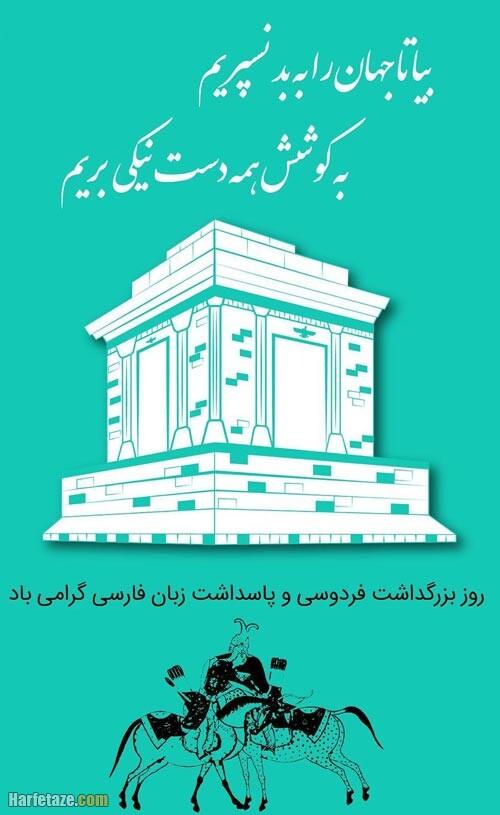 عکس نوشته روز فردوسی 1400