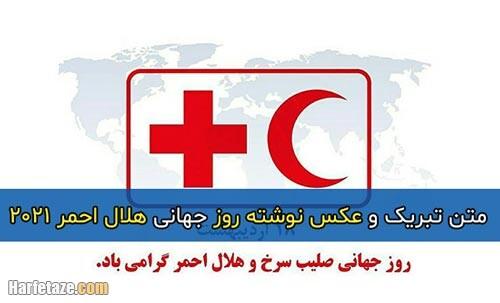 متن ادبی تبریک روز جهانی هلال احمر و صلیب سرخ 1400 + عکس نوشته روز هلال احمر 1400