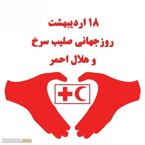 عکس نوشته روز هلال احمر 1400