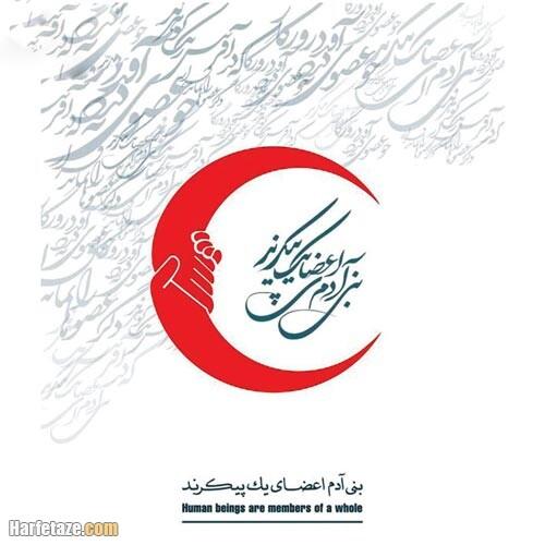 عکس پروفایل روز هلال احمر 1400