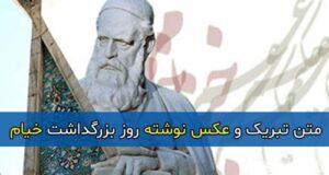 متن تبریک روز بزرگداشت خیام + عکس پروفایل و عکس نوشته روز خیام ۱۴۰۰