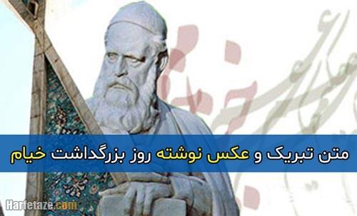 متن تبریک روز بزرگداشت خیام + عکس پروفایل و عکس نوشته روز خیام 1400