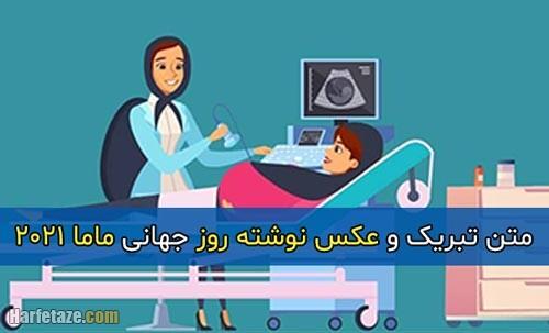 متن تبریک روز ماما + عکس پروفایل و عکس نوشته روز جهانی ماما 2021