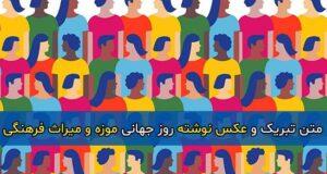 متن تبریک روز موزه و میراث فرهنگی + مجموعه عکس نوشته های روز میراث فرهنگی ۱۴۰۰