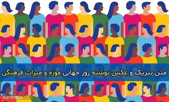 متن تبریک روز موزه و میراث فرهنگی + مجموعه عکس نوشته های روز میراث فرهنگی 1400