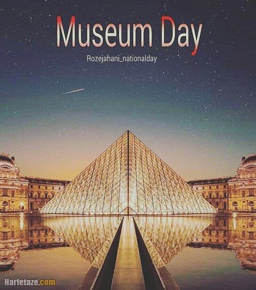 عکس نوشته روز موزه