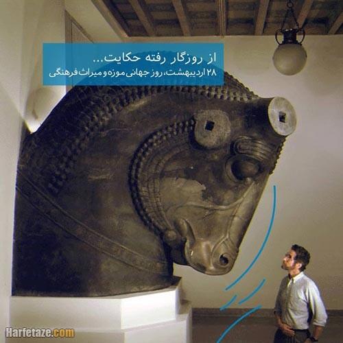 عکس نوشته روز موزه و میراث قرهنگی
