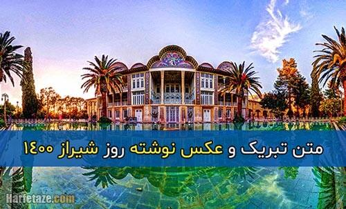 متن تبریک روز شیراز + عکس پروفایل و عکس نوشته روز شیراز 1400
