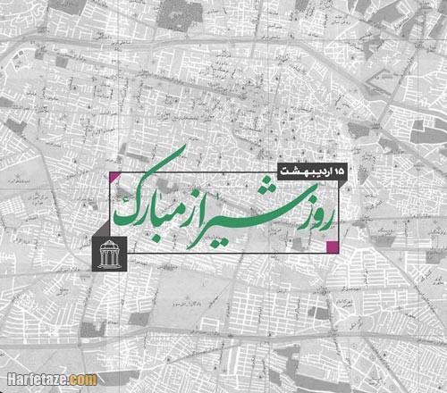 عکس نوشته روز شیراز 1400