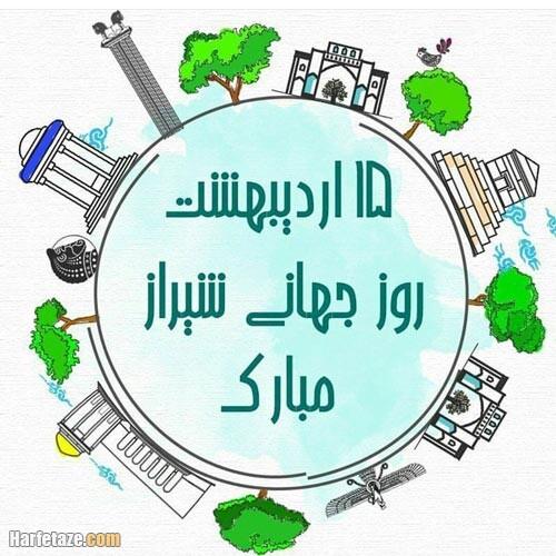 عکس پروفایل روز شیراز 1400