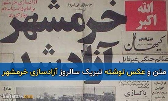 متن تبریک سالروز آزادسازی خرمشهر 1400 + عکس نوشته پروفایل روز فتح خرمشهر 1400