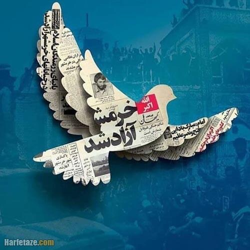 عکس پروفایل سالروز آزادسازی خرمشهر 1400