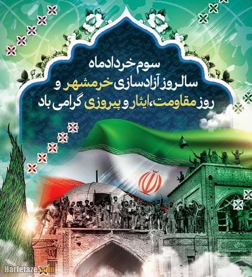 عکس نوشته سالروز فتح خرمشهر 1400