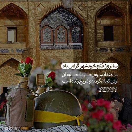عکس نوشته سالروز آزادسازی خرمشهر 1400