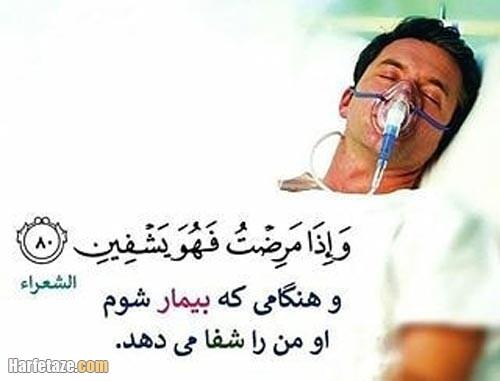 عکس نوشته شفای بیمار مریض